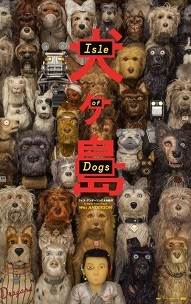 Isle of Dogs; variety of dogs sitting next to each